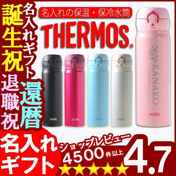 名入れ プレゼント 名前入り 水筒 ギフト THERMOS 水筒 500ml ステンレスボトル マグ 《サーモス 真空断熱 ケータイマグ》 退職記念|arttech21