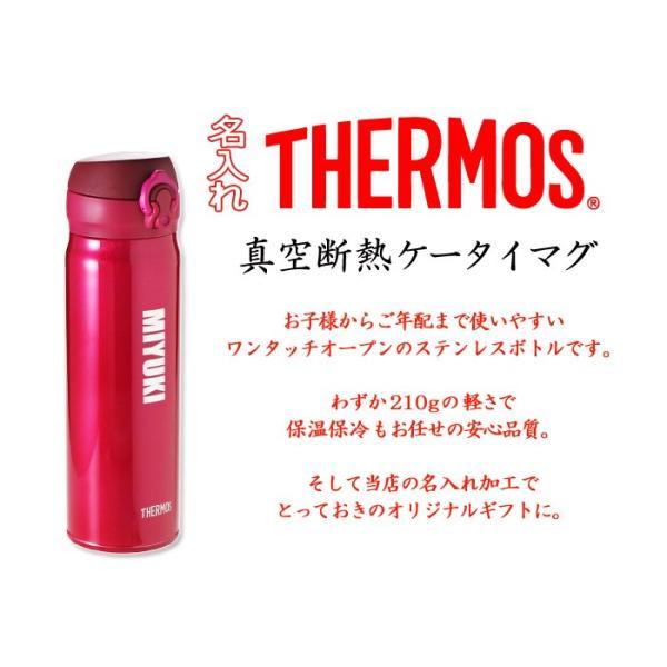 名入れ プレゼント 名前入り 水筒 ギフト THERMOS 水筒 500ml ステンレスボトル マグ 《サーモス 真空断熱 ケータイマグ》 退職記念|arttech21|02