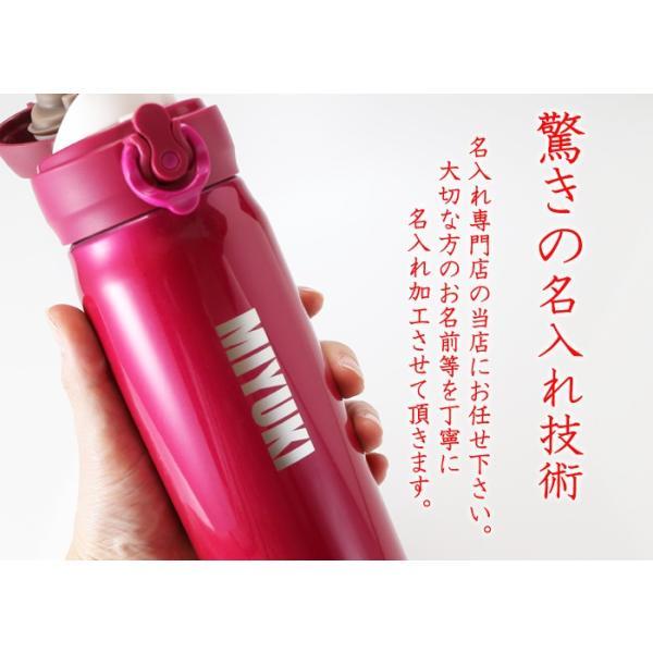 名入れ プレゼント 名前入り 水筒 ギフト THERMOS 水筒 500ml ステンレスボトル マグ 《サーモス 真空断熱 ケータイマグ》 退職記念|arttech21|10