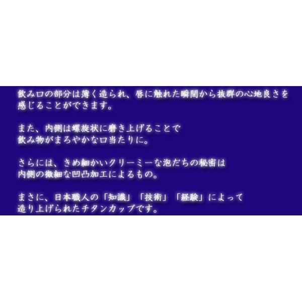 敬老 敬老の日 プレゼント ギフト  チタン タンブラー《チタン2重タンブラー 240ml》 保温保冷 二重構造 日本製  送料無料 退職記念|arttech21|14
