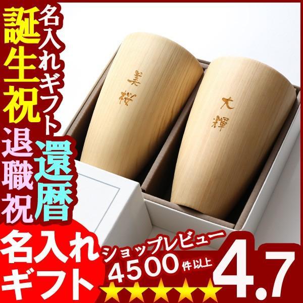 プレゼント ギフト 木製 タンブラー 《【ペア】ウッドタンブラー280ml 》化粧箱送料無料 whiteday|arttech21