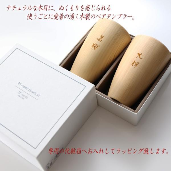 プレゼント ギフト 木製 タンブラー 《【ペア】ウッドタンブラー280ml 》化粧箱送料無料 whiteday|arttech21|03