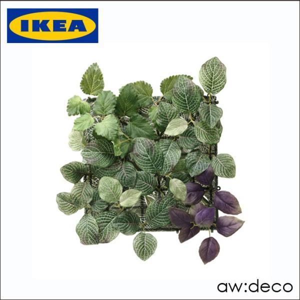 ikea/イケア 人工観葉植物 造花 ミックスリーフのガーデンマット グリーン 壁面緑化 インテリアアート 光触媒を超える消臭効果