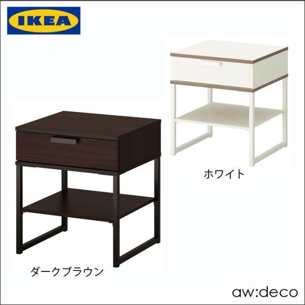 IKEA/イケア引出し収納付きサイドテーブル/チェストおしゃれベッドサイドテーブルチェスト/サイドデスクキャビネット収納チェスト