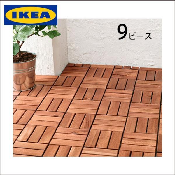 RoomClip商品情報 - IKEA/イケア ウッドデッキ ウッドパネル 9枚セット(約0.5畳)アカシア無垢材 他商品と同時購入不可