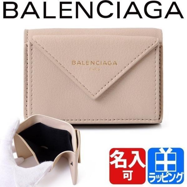low priced a6375 be3db バレンシアガ 財布 レディース 新品 三つ折り財布 ペーパー ミニウォレット ブランド BALENCIAGA 391446 DLQ0T
