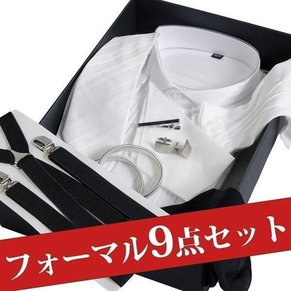 4143976a8026 ウィングカラーシャツ 9点セット 礼服 メンズ 結婚式 フォーマル ブライダル用 安い ネクタイ シャツ ...