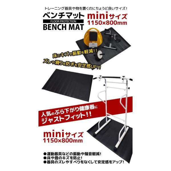 ベンチマット ミニ  筋トレ 器具 マット トレーニングマット 器具マット トレーニング器具 ダンベル セール|aruarumarket|02