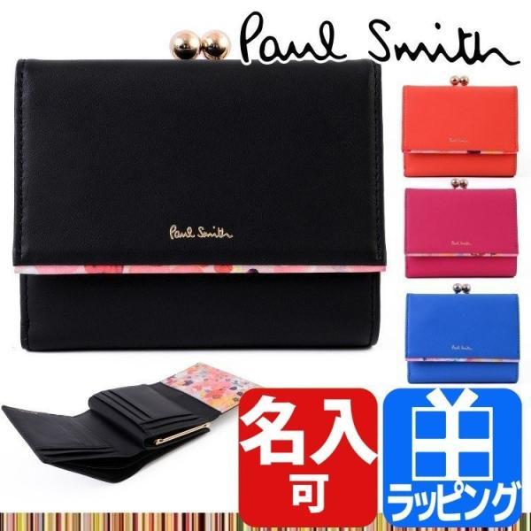 ポール スミス 財布