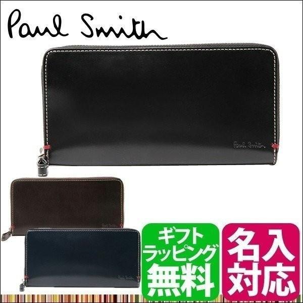 ポールスミス Paul Smith 財布 メンズ 長財布 ブライドルレザー ブランド P878|aruarumarket