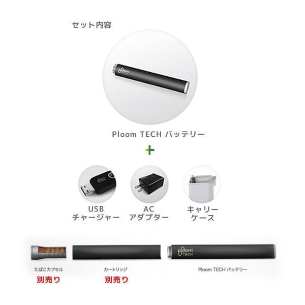 新型 プルームテック プルーム 本体 スターターキット 電子タバコ キャリーケース付 名入れ対応 送料無料 Ploom TECH アイコス iqos も販売中|aruarumarket|02