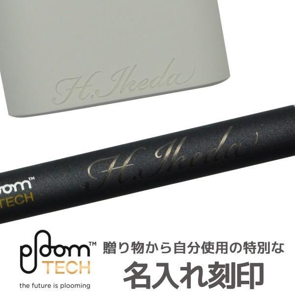 新型 プルームテック プルーム 本体 スターターキット 電子タバコ キャリーケース付 名入れ対応 送料無料 Ploom TECH アイコス iqos も販売中|aruarumarket|04