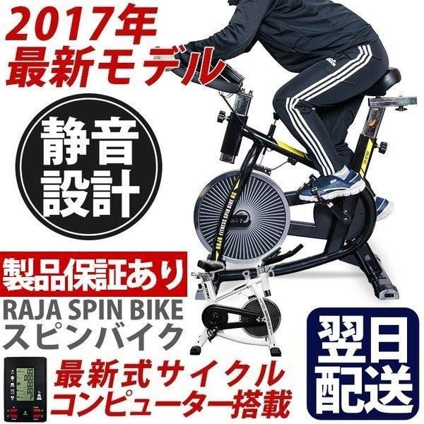 スピンバイク エアロバイク 家庭 室内 効果 トレーニング フィットネスバイク 自転車こぎ 運動 フィットネス アスレチック ジム [ta]|aruarumarket