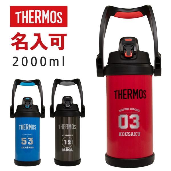 サーモス 水筒 2リットル 直飲み 真空断熱スポーツジャグ ボトル FFV-2000 名入れ対応|aruarumarket
