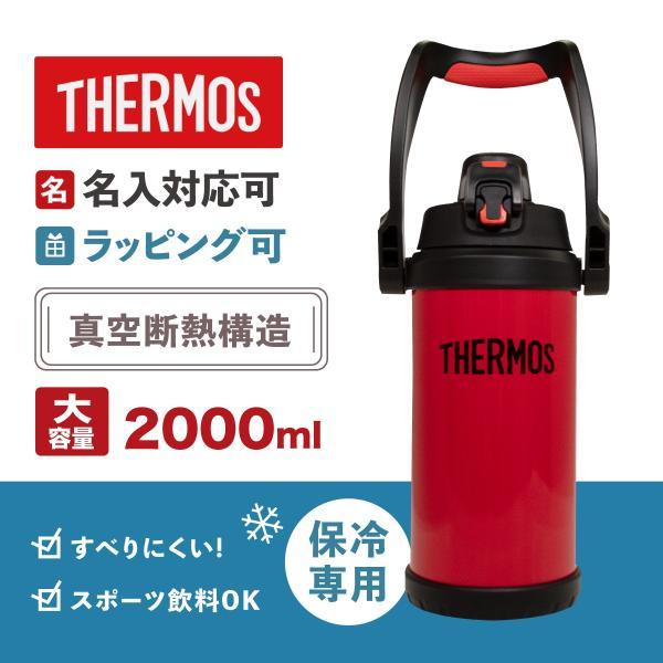 サーモス 水筒 2リットル 直飲み 真空断熱スポーツジャグ ボトル FFV-2000 名入れ対応|aruarumarket|02