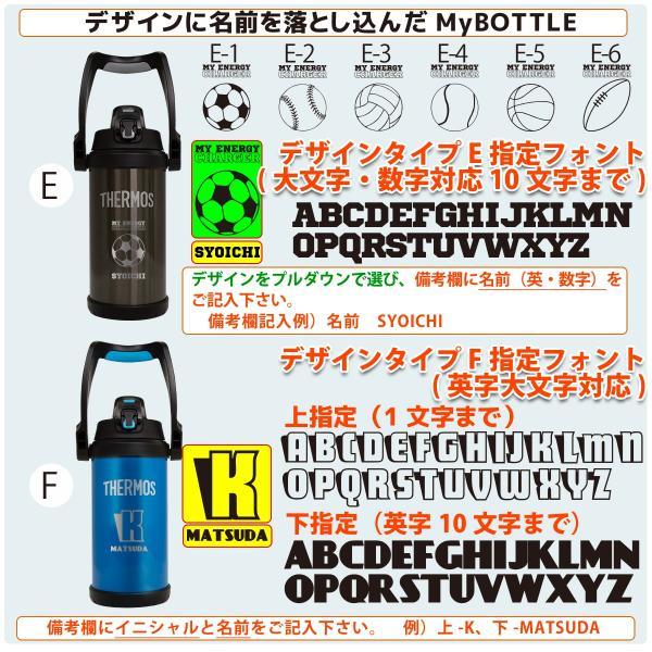 サーモス 水筒 2リットル 直飲み 真空断熱スポーツジャグ ボトル FFV-2000 名入れ対応|aruarumarket|12