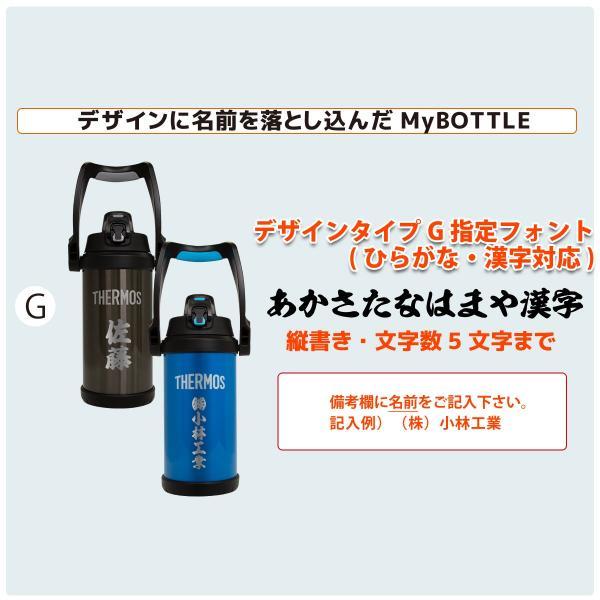 サーモス 水筒 2リットル 直飲み 真空断熱スポーツジャグ ボトル FFV-2000 名入れ対応|aruarumarket|13