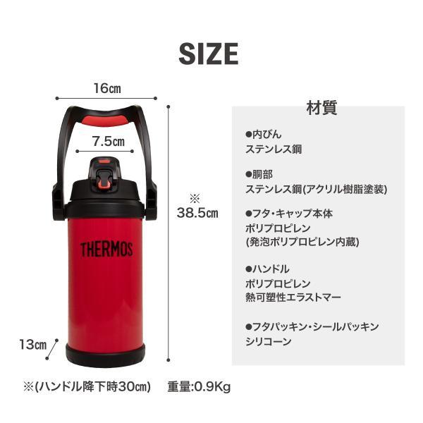 サーモス 水筒 2リットル 直飲み 真空断熱スポーツジャグ ボトル FFV-2000 名入れ対応|aruarumarket|07
