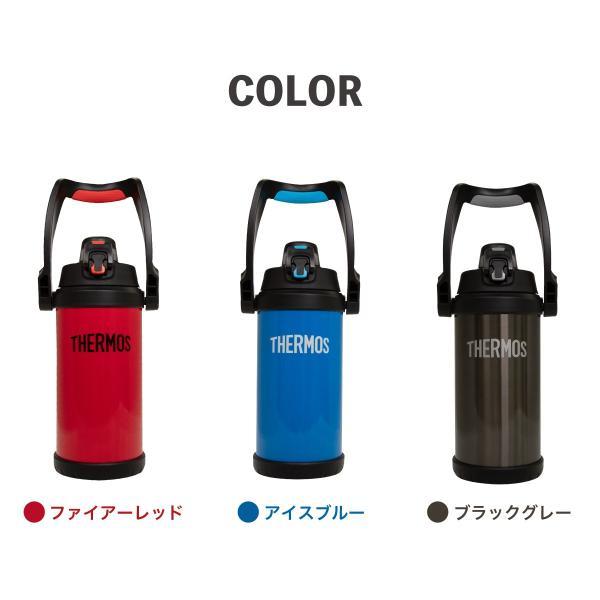 サーモス 水筒 2リットル 直飲み 真空断熱スポーツジャグ ボトル FFV-2000 名入れ対応|aruarumarket|08