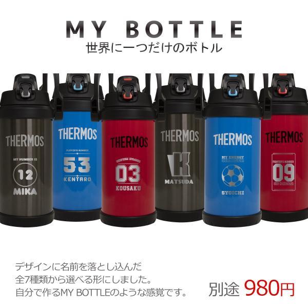 サーモス 水筒 2リットル 直飲み 真空断熱スポーツジャグ ボトル FFV-2000 名入れ対応|aruarumarket|09