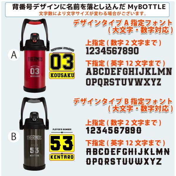 サーモス 水筒 2リットル 直飲み 真空断熱スポーツジャグ ボトル FFV-2000 名入れ対応|aruarumarket|10
