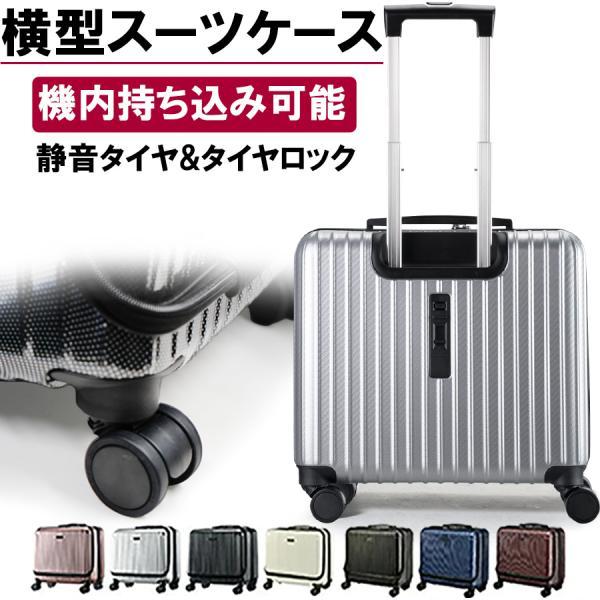 スーツケース機内持ち込みフロントオープン横型タイヤロックブレーキ付きダブルキャスターSサイズTSAロックYKK