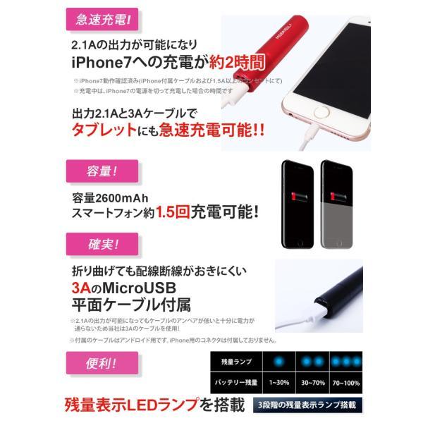 モバイルバッテリー 2600mAh 軽量 MicroUSB コンパクト iPhoneX iPhone8/7 繰り返し 充電器 スマホ iqos アイホン 旅行|arudake|03