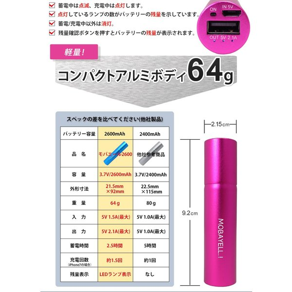 モバイルバッテリー 2600mAh 軽量 MicroUSB コンパクト iPhoneX iPhone8/7 繰り返し 充電器 スマホ iqos アイホン 旅行|arudake|04
