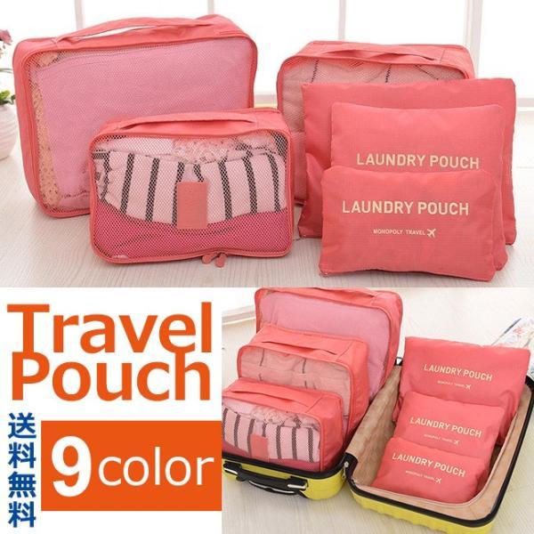 e53fde8725 トラベルポーチ 6点セット 大容量 衣類収納 アレンジケース バッグインバッグ 防水 化粧 ...