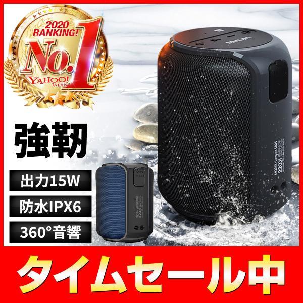bluetoothブルートゥーススピーカー防水対応高音質重低音小型大音量おしゃれIPX6お風呂アウトドア車ポータブル15W5.0