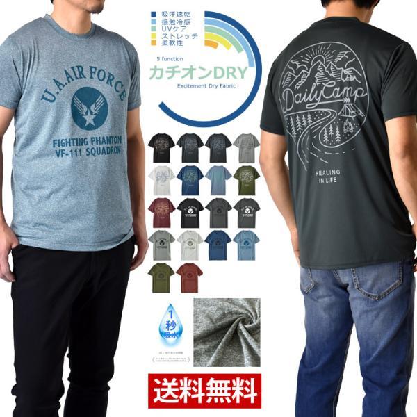 感動ドライ 吸汗速乾 接触冷感 UVカット UPF50+ 半袖 プリントTシャツ  脇汗対策 ラッシュガード 水陸両用 メンズ|aruge