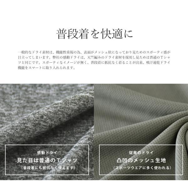感動ドライ 吸汗速乾 接触冷感 UVカット UPF50+ 半袖 Tシャツ 脇汗対策 ラッシュガード メンズ|aruge|06