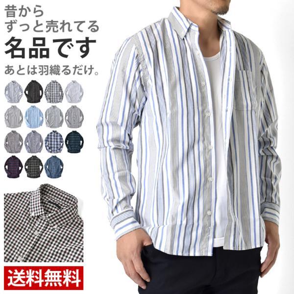 チェックシャツ ストライプシャツ 長袖シャツ メンズ お洒落 大きいサイズ M L LL セール 2017 春 春夏 新作|aruge