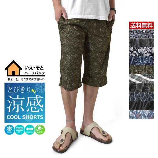 すててこ ステテコ ドライ 吸汗速乾 部屋着 ハーフパンツ 伸縮  クライミングパンツ  ストレッチ パジャマ セール メンズ|aruge