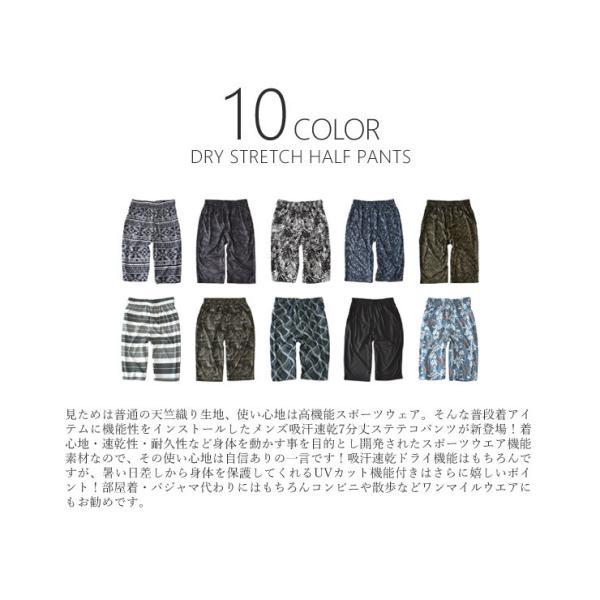 すててこ ステテコ ドライ 吸汗速乾 部屋着 ハーフパンツ 伸縮  クライミングパンツ  ストレッチ パジャマ セール メンズ|aruge|02