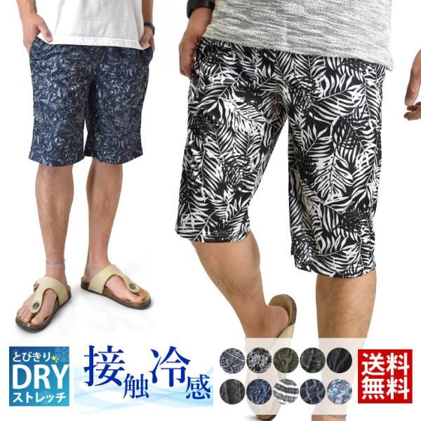 ハーフパンツ 吸汗速乾 ドライ ストレッチ 接触冷感 UV対策 総柄 ショートパンツ メンズ|aruge