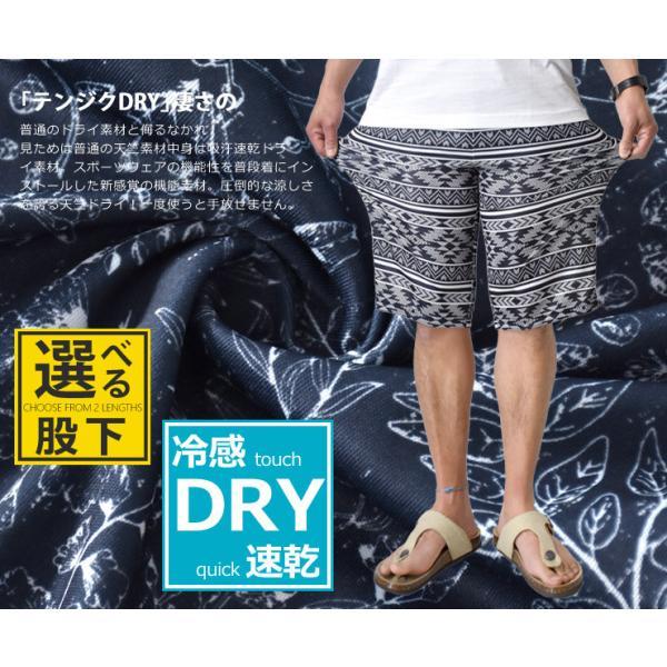 ハーフパンツ 吸汗速乾 ドライ ストレッチ 接触冷感 UV対策 総柄 ショートパンツ メンズ|aruge|05