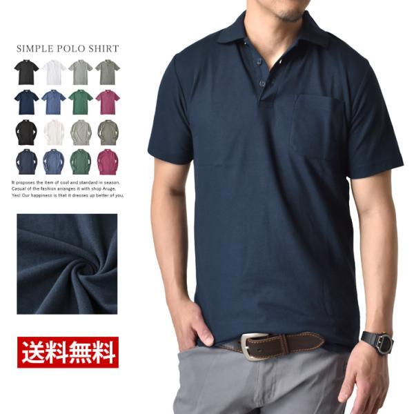ポロシャツ 無地 吸汗速乾 ドライ 形態安定 チームウェア べースポロ 店舗 ユニホーム メンズ セール|aruge