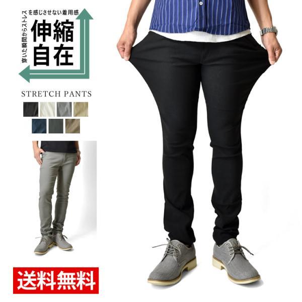 チノパン メンズ 伸縮 感動の履き心地 ストレッチ  イージーパンツ スキニー セール 大きいサイズ M L LL 3L ボトムス ジョガーパンツの画像