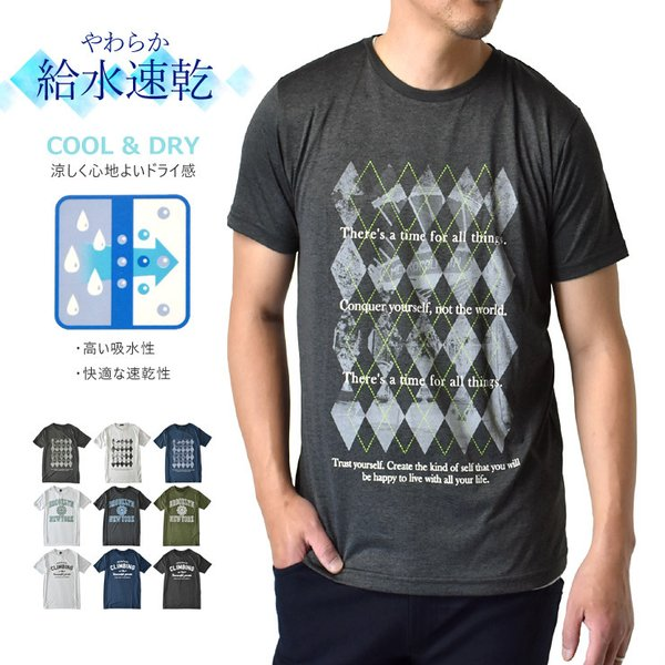 ストレッチTシャツメンズ半袖Tシャツ吸汗速乾ドライクールセール