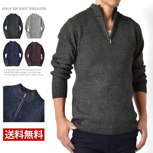 ニットセーター メンズ リブ織り ハーフジップ 杢カラー ハイネックニット|aruge