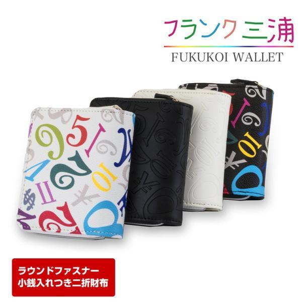 フランク三浦財布二つ折り財布ラウンドファスナー金運アップ奇跡の財布プレゼント景品FMS-07