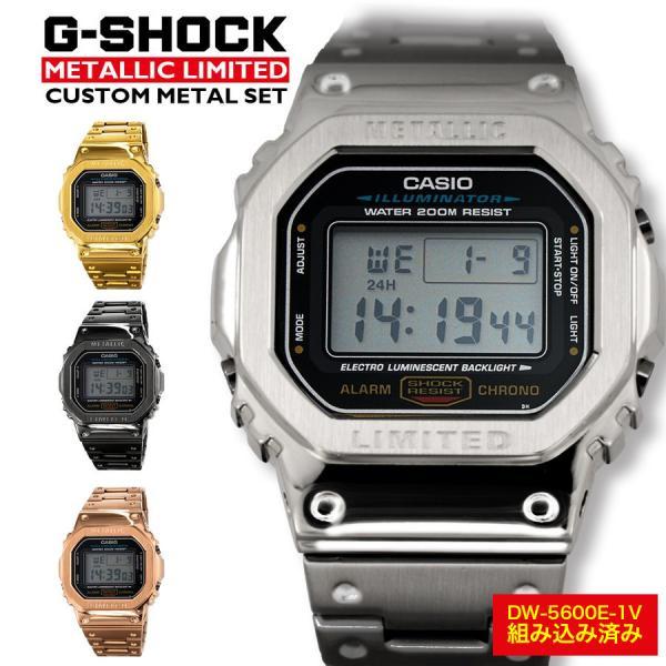 カシオ時計GショックメタルメンズオリジナルカスタムケースDW-5600E-1Vセット