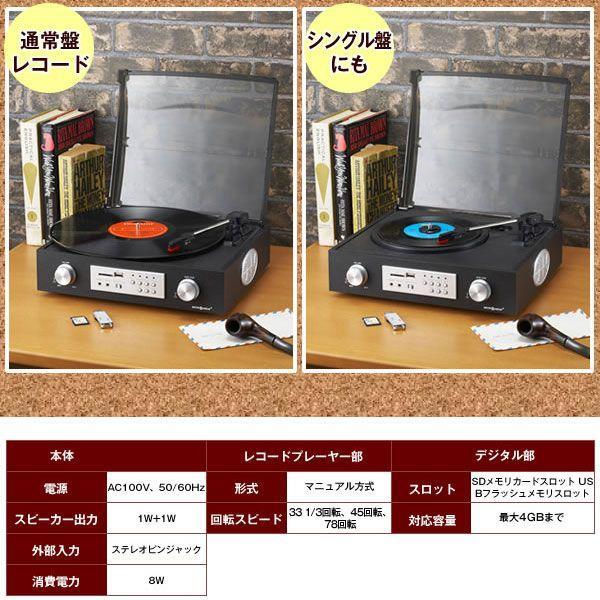 レコードプレイヤー/メモリースロット付き【CH】|arukana|03