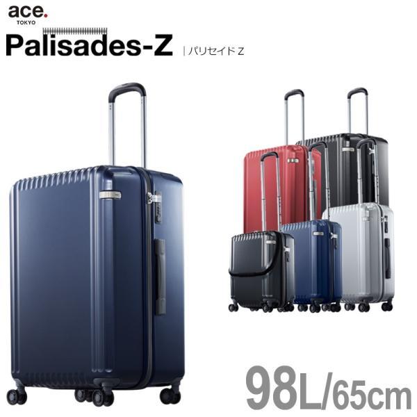 エース スーツケース Lサイズ パリセイドZ 65cm 05585 arukikata-travel
