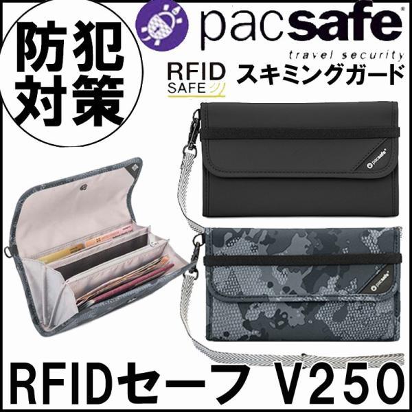 パックセーフ 17RFIDセーフV250 防犯財布 スキミングガード 2つ折り財布 12970204|arukikata-travel