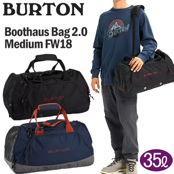 BURTON バートン ダッフルバッグ BOOTHAUS BAG 2.0 MEDIUM FW18 arukikata-travel