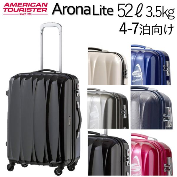 16d454667b サムソナイト アメリカンツーリスター スーツケース M ハード ファスナー 軽量 2-4泊 アローナライト ...