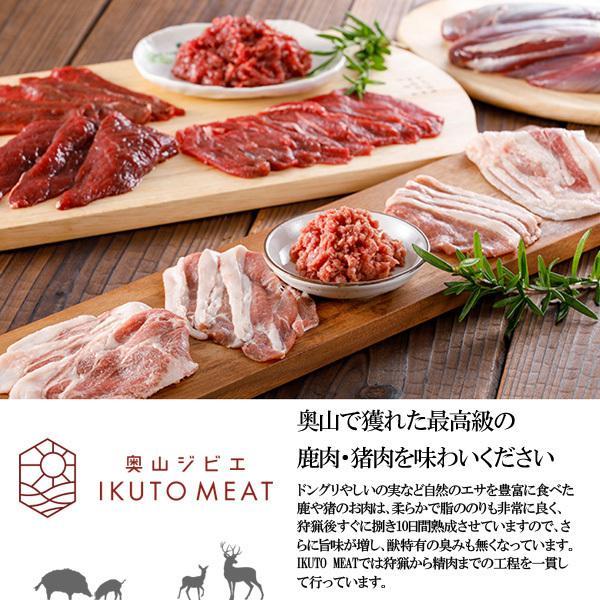 鹿肉 肩肉 400g(約3mmスライス)ジビエ料理 送料無料 IKUTO MEAT #元気いただきますプロジェクト(ジビエ)|arumama|02