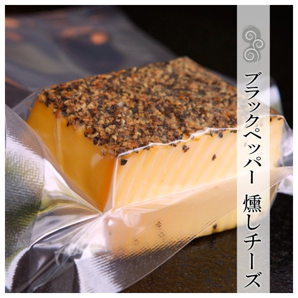燻製 燻しブラックペッパーチーズ プロセスチーズ 煙神